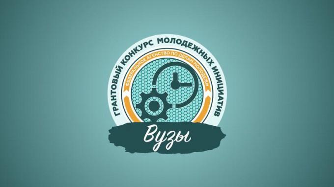 ВГСПУ вновь участвует во Всероссийском конкурсе молодежных проектов