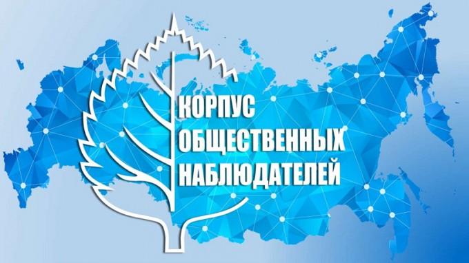 Для студентов ВГСПУ пройдет вебинар по участию в проекте «Корпус общественных наблюдателей»