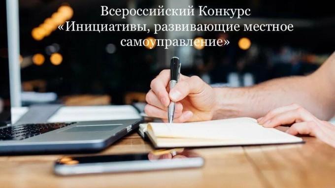 Студентов ВГСПУ приглашают к участию во  всероссийском конкурсе «Инициативы, развивающие местное самоуправление»