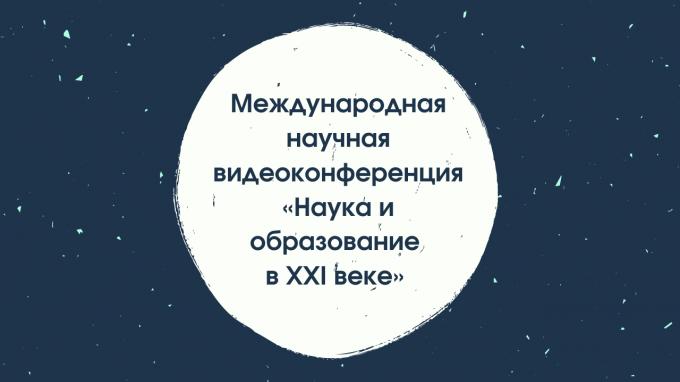 Преподаватели Института международного образования ВГСПУ – участники международной конференции в Туркменистане