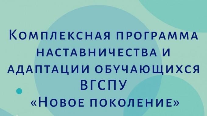 В ВГСПУ началась реализация программы «Новое поколение»