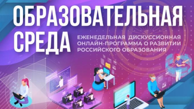 Эксперты подведут итоги учебного года в онлайн-программе «Образовательная среда»