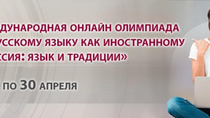 Институт международного образования подводит итоги онлайн-олимпиады