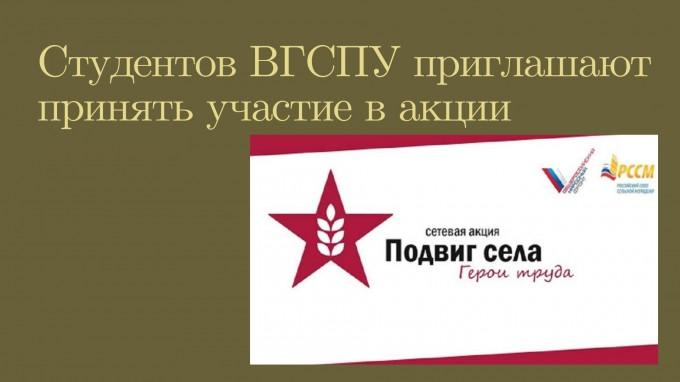 Студентов ВГСПУ приглашают принять участие в акции «Подвиг села: Герои труда»