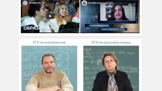 ВГСПУ готов поддержать педагогов в организации  дистанционного обучения