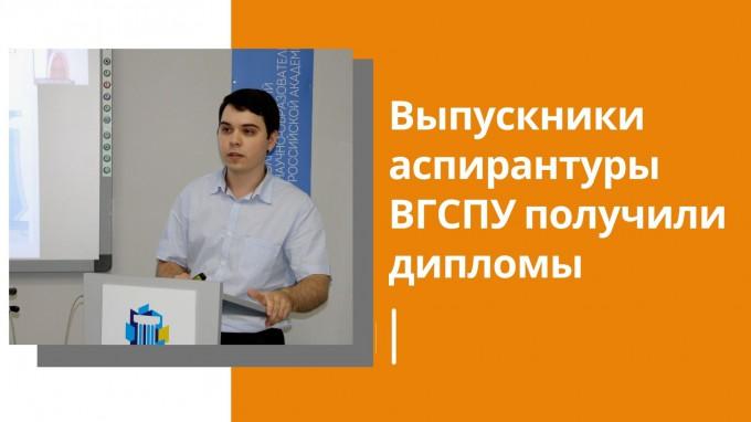 Выпускники аспирантуры ВГСПУ получили дипломы