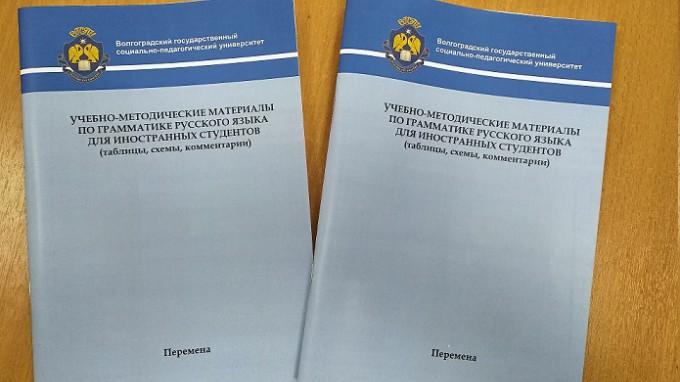 Преподаватели ВГСПУ - авторы пособия по грамматике русского языка для иностранных студентов