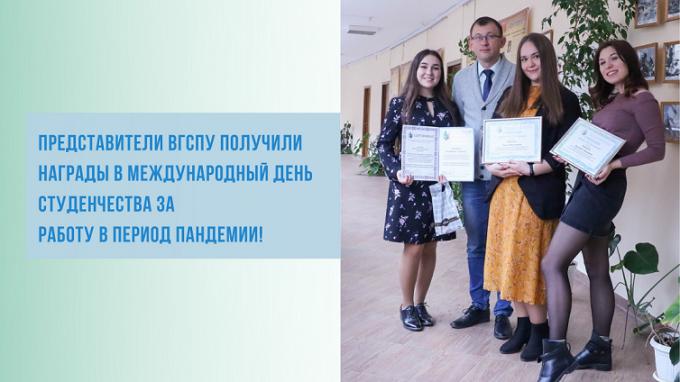 Представители ВГСПУ получили награды в международный день студенчества за работу в период пандемии