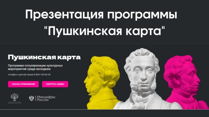 В ВГСПУ состоялась презентация программы «Пушкинская карта»