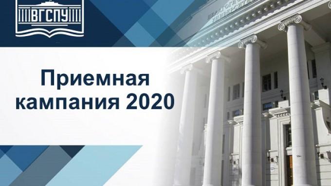 Приемная кампания 2020 набирает обороты