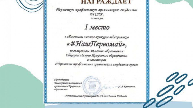 Профсоюзная организация студентов ВГСПУ – победитель областного смотра-конкурса видеороликов «#НашПервомай»