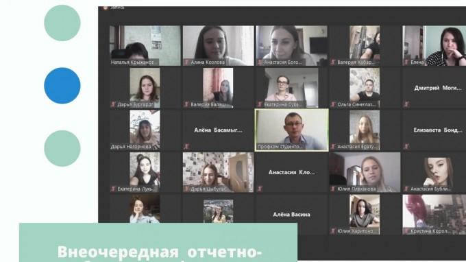Профсоюзная организация студентов ВГСПУ провела дистанционную отчетно-выборную конференцию