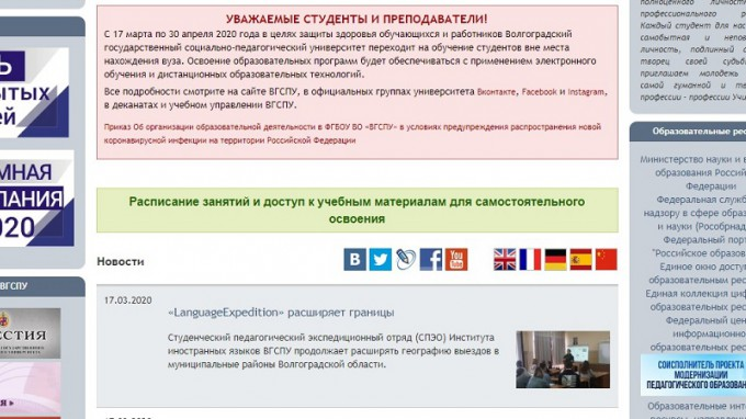 В ВГСПУ работает «горячая» линия  по организации онлайн-обучения