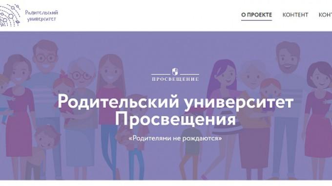 Министерство просвещения поддержало новый проект «Родительский университет»