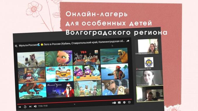 Онлайн-лагерь  для особенных детей Волгоградского региона начинает свою работу