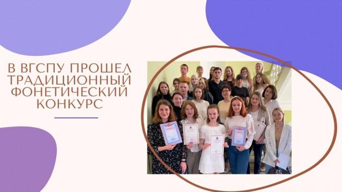 В ВГСПУ прошел традиционный фонетический конкурс