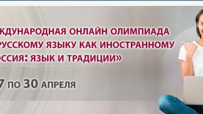 В ВГСПУ пройдет международная онлайн олимпиада по русскому языку как иностранному «Россия: язык и традиции»