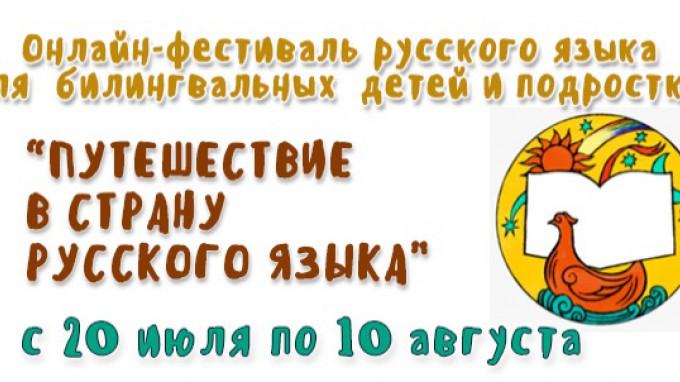 ВГСПУ организует  онлайн фестиваль русского языка для детей и подростков «Путешествие в страну русского языка»