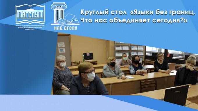 Научно-педагогическая библиотека ВГСПУ приняла участие в работе круглого стола «Языки без границ. Что нас объединяет сегодня?»