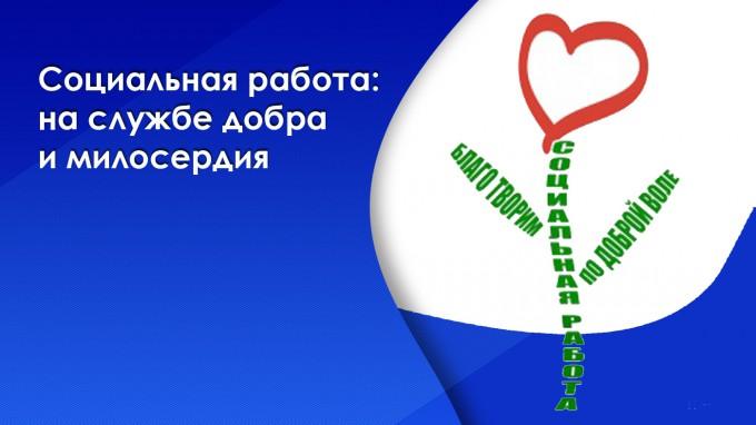 Подведены итоги IV всероссийского конкурса  «Благотворительность – добровольчество – социальная работа»