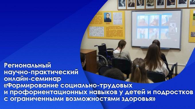 В ВГСПУ обсудили вопросы формирования социально-трудовых и профориентационных навыков у детей и подростков с ограниченными возможностями здоровья