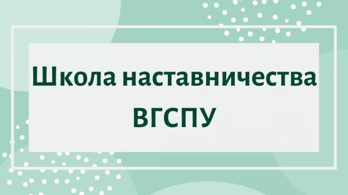 В ВГСПУ завершился первый этап программы «Новое поколение» - Школа наставничества