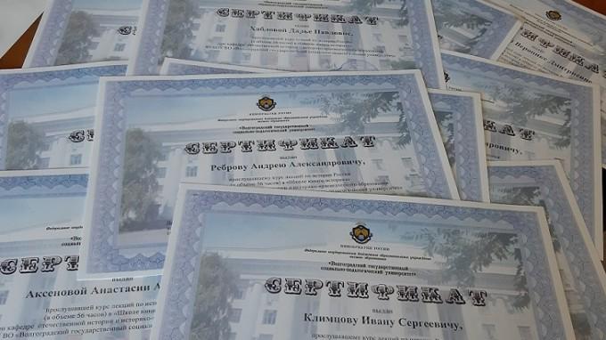 Слушатели школы юного историка получили электронные сертификаты о завершении курса обучения