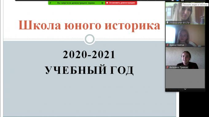 В Школе юного историка подведены итоги 2020-2021 учебного года
