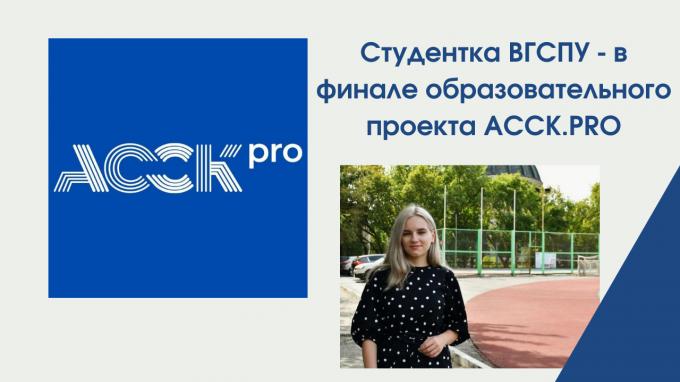 Студентка ВГСПУ прошла в финал образовательного проекта АССК.PRO