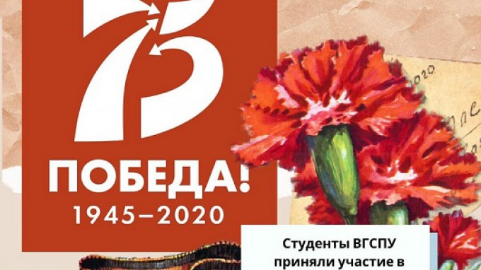 Студенты ВГСПУ приняли участие в акциях, приуроченных к празднованию 75-летия Победы в Великой Отечественной войне