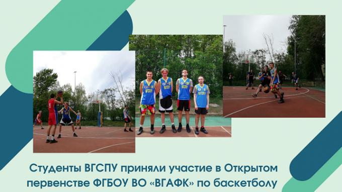 Студенты ВГСПУ приняли участие в Открытом первенстве ФГБОУ ВО «ВГАФК» по баскетболу