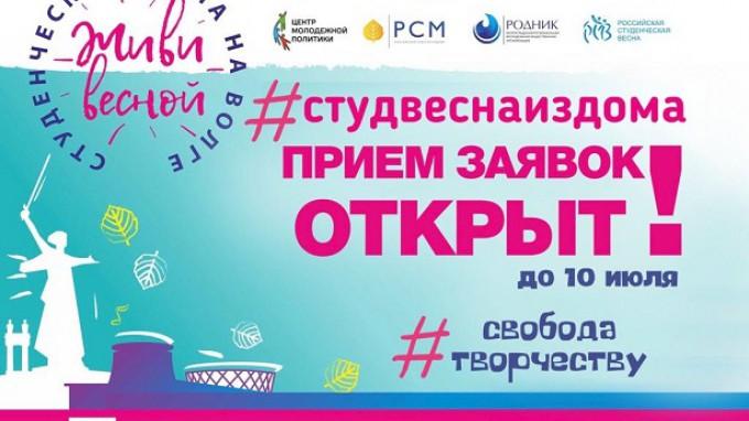 Студенты ВГСПУ поборются за право представлять вуз на XXVIII Всероссийском фестивале «Российская студенческая весна – весна Победы»