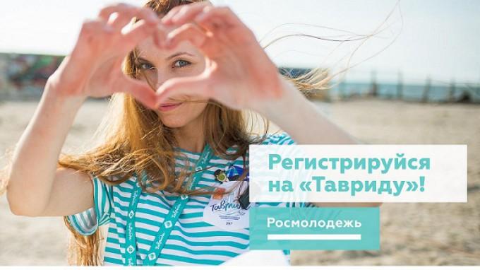 "Молодежь Волгоградской области приглашают на форум ""Таврида"""