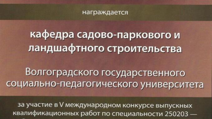 Выпускники ЕГФ — лучшие!