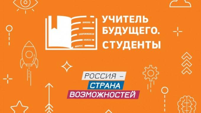 Учителя будущего: студенты ВГСПУ – полуфиналисты конкурса «Учитель будущего. Студенты»