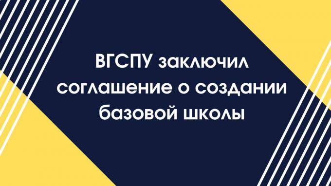 ВГСПУ заключил соглашение о создании базовой школы