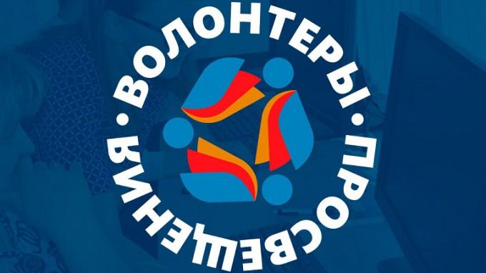 ВГСПУ продолжает участвовать в проекте минпросвещения «Волонтеры просвещения»