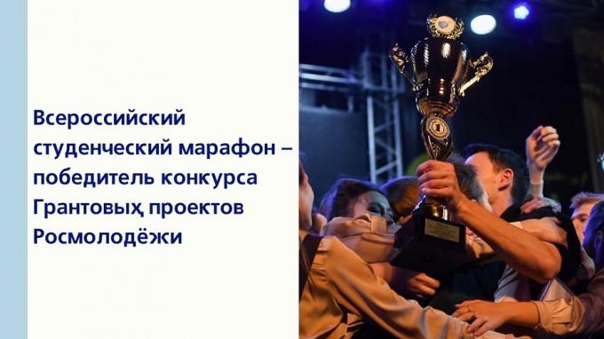 Всероссийский студенческий марафон – победитель конкурса грантовых проектов Росмолодёжи