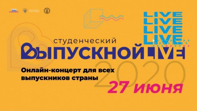 Всероссийский выпускной для студентов состоится 27 июня в режиме онлайн