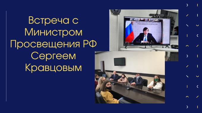 Студенты ВГСПУ приняли участие в онлайн-встрече с министром Просвещения РФ Сергеем Кравцовым