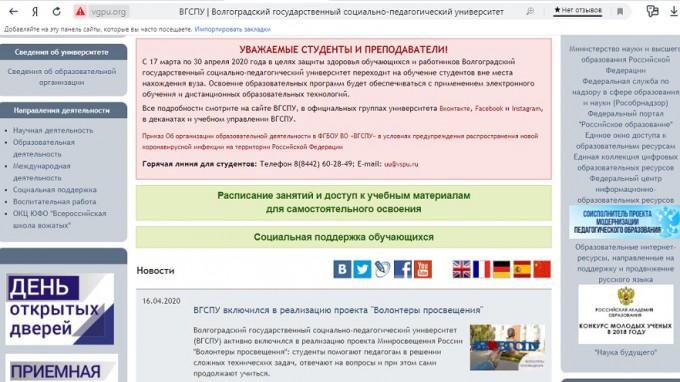 ВГСПУ запустил электронную форму подачи заявлений для студентов