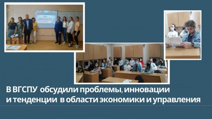 В ВГСПУ  обсудили проблемы, инновации и тенденции в области экономики и управления