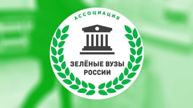 Студенты ВГСПУ приняли участие в онлайн-вебинаре ассоциации «зелёных» вузов России