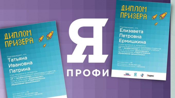 Студентки ВГСПУ стали призерами Всероссийской олимпиады студентов «Я — профессионал»
