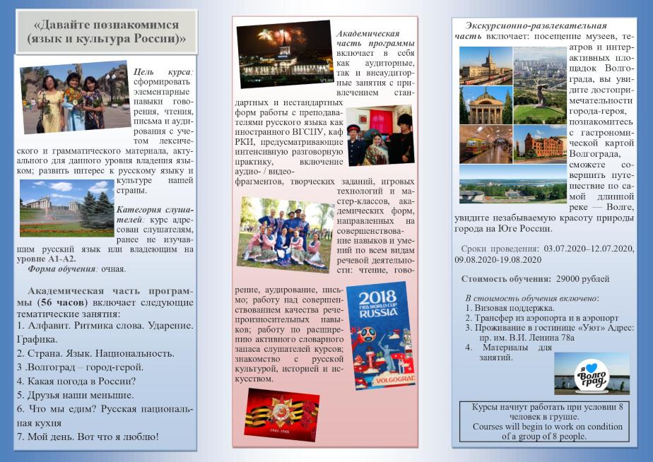 Программа летней школы Давайте познакомимся (язык и культура России)