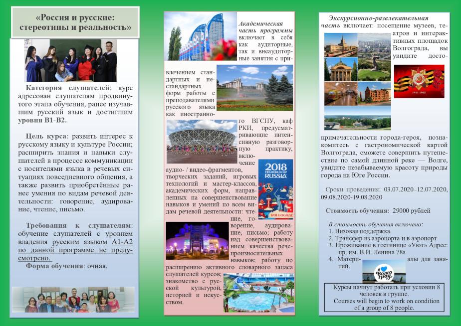 Программа летней школы Россия и русские: стереотипы и реальность