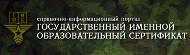 Справочно—информационный портал «Государственный именной образовательный сертификат»
