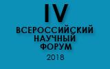 Всероссийский научный форум 2018
