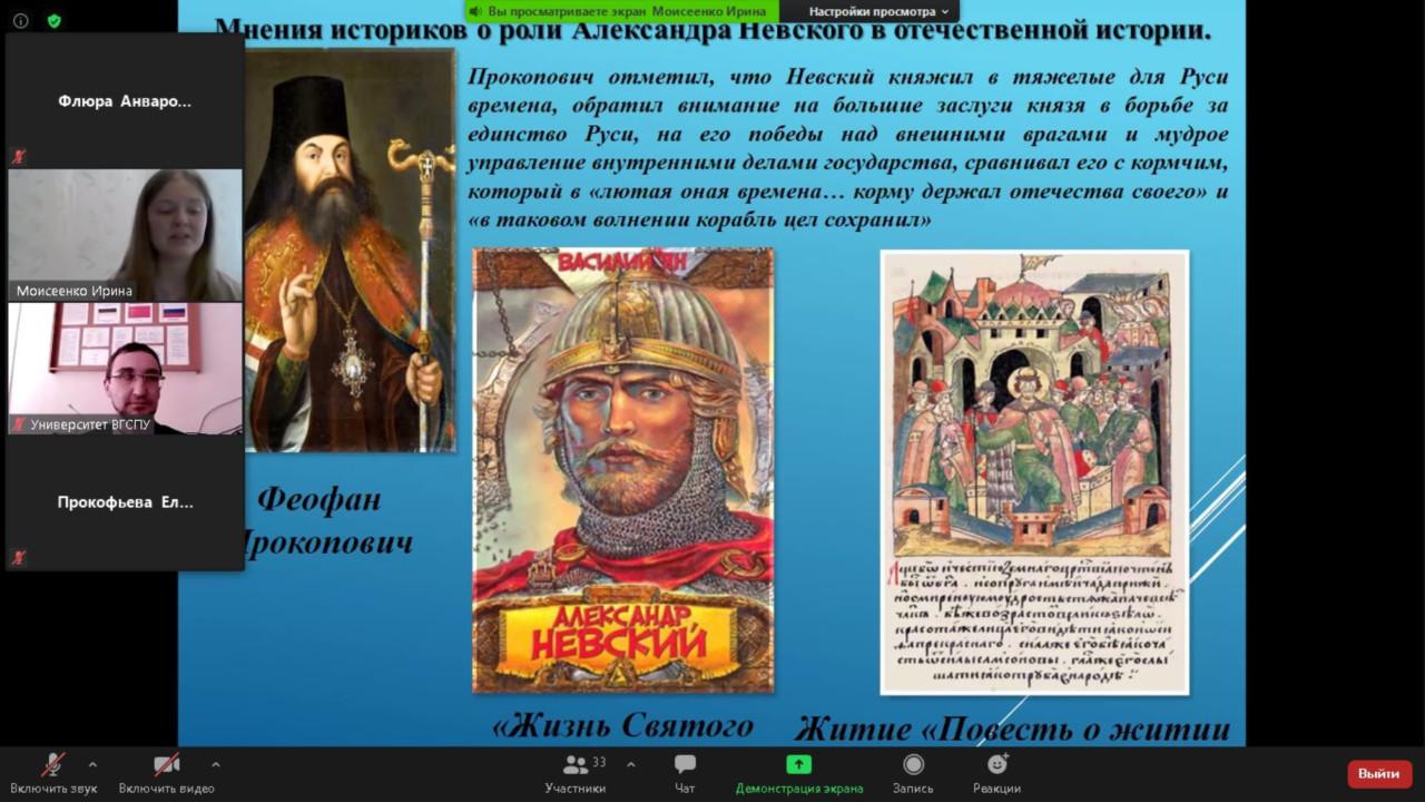 На факультете исторического и правового образования ВГСПУ прошла конференция, посвященная 800-летию князя Александра Невского
