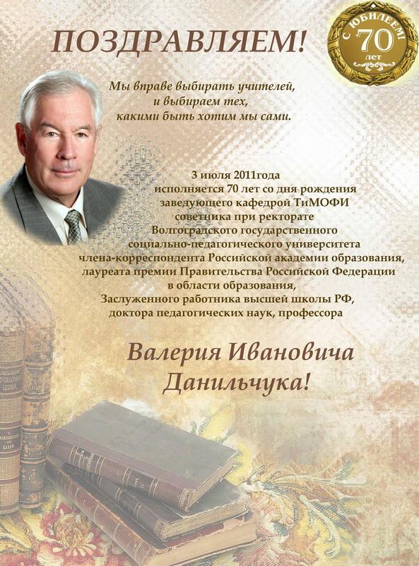Поздравления с юбилеем ученого 70 лет